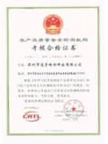 广东省农业厅农产品质量安全检测机构考...