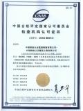 检查机构认可证书