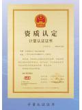 CMA中国计量认证