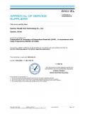 DNV GL船级社证书