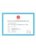 机动车安全技术检验机构检验资格许可证...