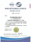 苏州检测CNAS证书
