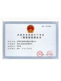 三级保密资格单位证书
