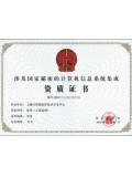 涉及涉密计算机信息系统集成资质证书...