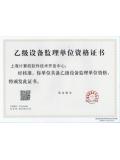 乙级设备监理单位资格证书