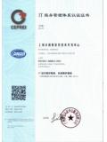 IT服务管理体系认证证书