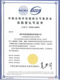 CNAS(中国合格评定国家认可委员会)实...