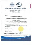 深圳CNAS证书