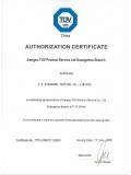 TUV认证检测代理授权