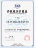 CQC资质认定证书_CQC委托检测实验室...