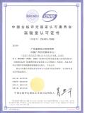 中国合格国家评定认可委员会实验室认可...