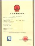 CNCA证书