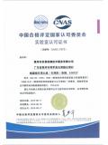 CNAS认可证书(中文版)