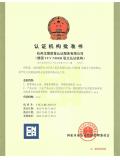 国家认证机构批准书