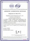CNAS国家实验室认可证书