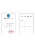 中国认证认可协会会员