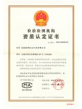 江苏东检CMA资质证书