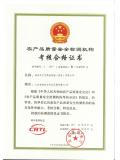 CATL认证