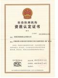 安徽东检CMA证书