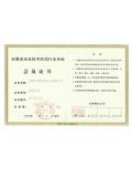 安徽安防会员证