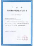 计量校准机构备案证书