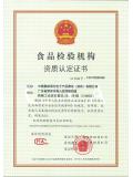 食品检验机构资质认定证书-CMAF...
