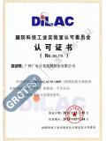 国防实验室DILAC认可资质