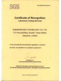 SGS授权证书