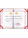 广州环保协会