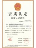 CMA资质认证