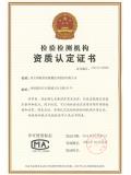 CMA资质认定 计量认证证书