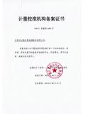 东莞世通计量校准机构备案证书...