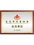 东莞市质量协会会员