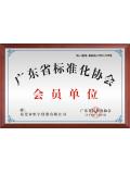 广东省标准化协会会员