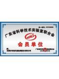 广东省科学技术实验室联合会证书...