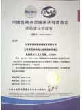 江苏世通CNAS中文证书