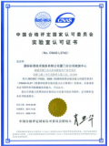 Cnas证书