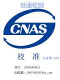 实验室CNAS证书