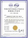 国家实验室认可证书(CNAS Accreditati...