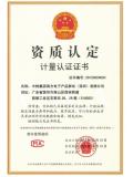 国家级计量认可证书(CMA Accreditatio...