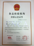 实验室CMAF证书