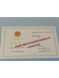 钢结构地基基础资质证书