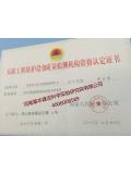 人防工程资质证书