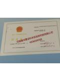 室内环境建筑节能资质证书