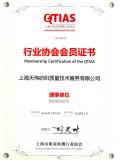 上海质检行业协会--理事单位...