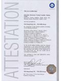 德国TUVps认可实验室(EMC)-Authorizati...