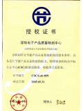 国家节能产品认证授权检测实验室-Autho...