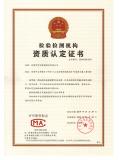 CMA国家认可资质(中国计量认证)...