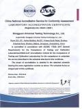 cnas国际认可资质