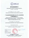 光伏浮筒检测认证证书
